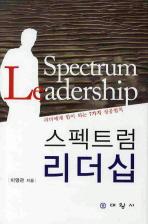 스펙트럼 리더십(양장본 HardCover)