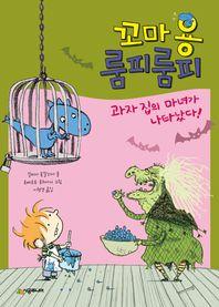 꼬마 용 룸피룸피: 과자 집의 마녀가 나타났다(시공주니어 문고 1 50)
