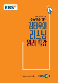 김태우의 리스닝 원리 특강(2019 수능대비)