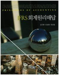 IFRS 회계원리해답