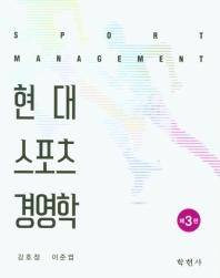 현대 스포츠경영학(3판)(양장본 HardCover)
