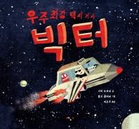 우주최강 택시기사 빅터(양장본 HardCover)