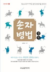 손자병법 정독(고전의 향기 4)