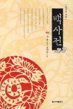 백사전(중국의 전설)