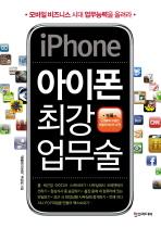 아이폰 최강 업무술