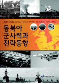 동북아 군사력과 전략동향(2015-2016)