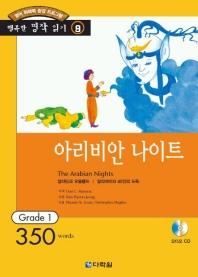 아라비안나이트(행복한책읽기9)(CD1장포함)