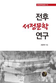 전후 서정문학 연구(민족문화 학술총서 72)