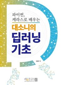 대소니의 딥러닝 기초(파이썬, 케라스로 배우는)