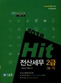 전산세무 2급(실기)(2018)(Hit)