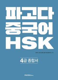 파고다 중국어 HSK 4급 종합서  /186