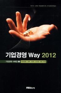 기업경영 Way(2012): 국제경영 재무 회계 LSOM MIS 부문(기업경영 사례집 2)