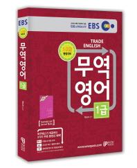 무역영어 1급(2015)(EBS)