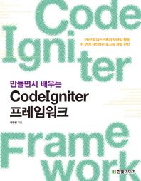 CodeIgniter 프레임워크(만들면서 배우는)