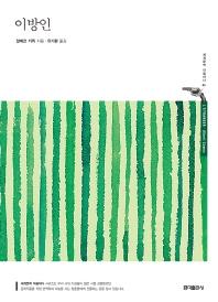 이방인(세계문학 마음바다 4)