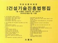 건설기술진흥법령집(개정판)