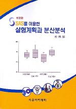 실험계획과 분산분석(SAS를 이용한)