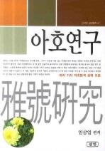 아호연구(신비한 동양철학 87)