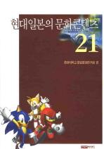 현대일본의 문화콘텐츠 21