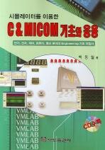C MICOM 기초와 응용