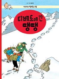 티베트에 간 땡땡(땡땡의 모험 20)