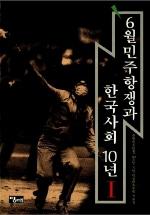 6월 민주항쟁과 한국사회 10년 1