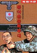 동아 총통 특무대 -래핑새책