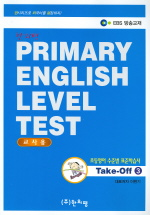 Primary English Level Test Take-Off 3 (교사용)
