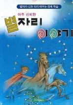 별자리 이야기(아주 신비한)