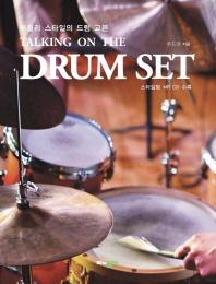 버클리 스타일의 드럼 교본(CD1장포함)