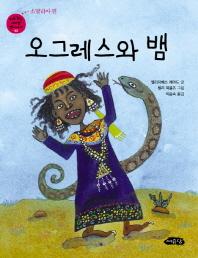 오그레스와 뱀(처음 읽는 나라별 옛이야기 3: 소말리아 편)(반양장)
