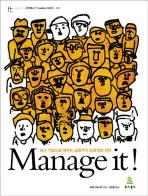 MANAGE IT(매니지 잇)(위키북스 IT LEADERS 시리즈 10)