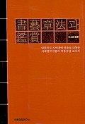 서예장법과 감상 -초판-절판된 귀한책-서예창작기법과 작품감상 교육서-