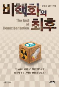 비핵화의 최후