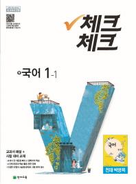 중학 국어 중1-1(천재 박영목)(2018)(체크체크)