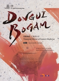 DONGUIBOGAM Part. 1: Intenal Bodily Elemets(내경편)