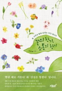 꽃의 향기 소통의 향기 ///KK15