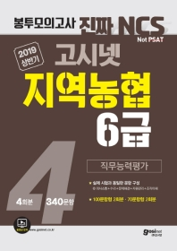 지역농협 6급 진짜 NCS 직무능력평가 봉투모의고사(4회분)(2019 상반기)(고시넷)