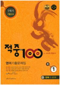 중학 영어 중1-1 기말고사 기출문제집(천재 김진완)(2015)