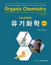 유기화학(Solomons)(12판)