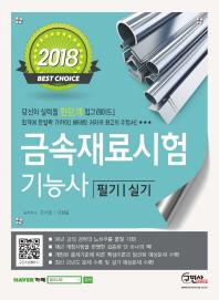 금속재료시험 기능사 필기 실기(2018)