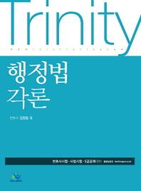행정법 각론(인터넷전용상품)(Trinity)