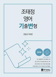 조태정 영어 기출변형 문법과 어휘편(2018)(공단기)