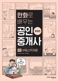 부동산학개론(공인중개사 1차)(2018)