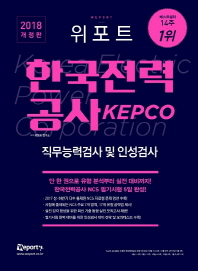 한국전력공사(KEPCO) 직무능력검사 및 인성검사(2018)(위포트)(개정판)