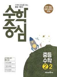 중학 수학 2-2(2018)(수학중심)