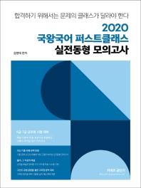 국왕국어 퍼스트클래스 실전동형 모의고사(2020)(커넥츠 공단기)
