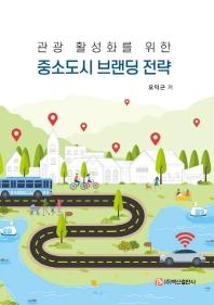 관광 활성화를 위한 중소도시 브랜딩 전략