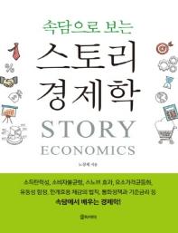 스토리 경제학(큰글자책)(속담으로 보는)