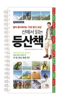 등산책(산에서 읽는)(플라스틱 포켓북 실용서 2)(스프링)
